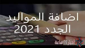 بوابة مصر الرقمية اضافة المواليد لبطاقة التموين 2021 وشروط الإضافة الجديدة  - أخبار 24 ساعة