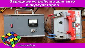 Провереная схема <b>зарядного устройства</b> автомобильных ...
