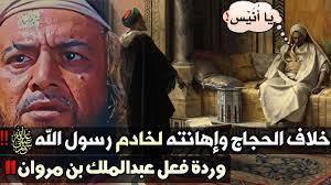 حكاية الحجاج مع أنس بن مالك وعبد الملك بن مروان   ماكتيوبسخلافه مع أنس بن  مالك