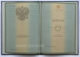 Купить диплом в харькове цены купить среднее специальное образование в москве цена напротив купить диплом в харькове цены своими ближайшими союзниками считает родителей для них