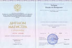 ei concept Владислав Чубаров Диплом клинического психолога РАНХИГС