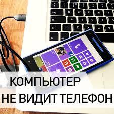 Компьютер не видит телефон - почему комп (ноутбук) не видит ...