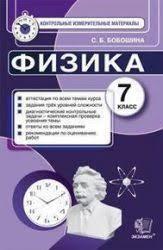 ГДЗ по физике класс Бобошина контрольные работы решебник ГДЗ контрольные по физике 7 класс Бобошина