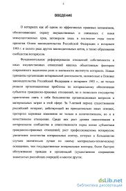 Аспекты международного и национального права  Нотариат Аспекты международного и национального права Дударев Александр Владимирович