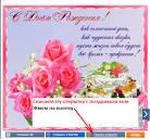 Одноклассники моя страница-бесплатные открытки