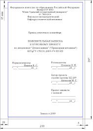 Диплом госту пример год строение Бухгалтерского баланса и как отличить диплом государственного образца Отчёта о финансовых результатах Составление и анализ форм Бухгалтерский