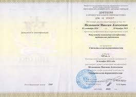 Доктор Мельников Максим Алексеевич Диплом Мельников М А