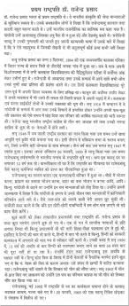 sample essay on the first president of dr rajendra prasad sample essay on the first president of dr rajendra prasad in hindi