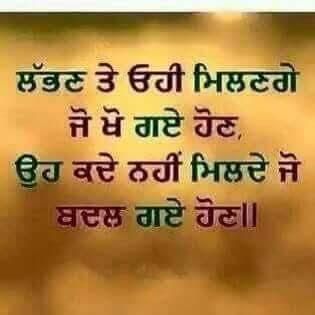 sad shayari in punjabi for facebook