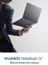 Тонкий <b>ноутбук HUAWEI MateBook</b> 13 2020 | HUAWEI Russia