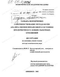 Диссертация на тему Совершенствование методологии анализа оценки  Диссертация и автореферат на тему Совершенствование методологии анализа оценки финансового состояния предприятия в условиях рыночных