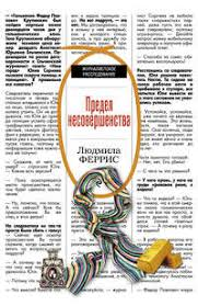 Людмила <b>Феррис</b>, Предел несовершенства – читать онлайн ...