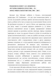 Аннотация магистерской диссертации Летуновской Марины Владимировны  рецензия на книгу а п любимова