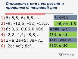 Презентация на тему Арифметическая и геометрическая прогрессии  4 Определить вид прогрессии