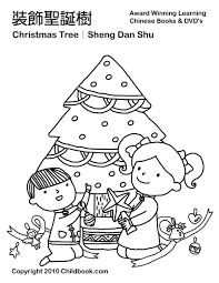 Christmas Coloring Book Page 2 With Chinese Pages Pictures