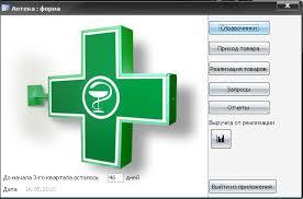 Реферат Создание базы данных в предметной области Аптека  Создание базы данных в предметной области amp quot Аптека amp