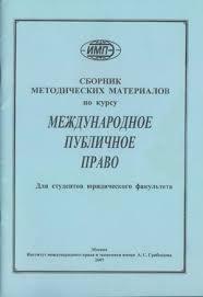Международное публичное право контрольная курсовая дипломная на  2007 методичка МПП в ИМПЭ Грибоедова