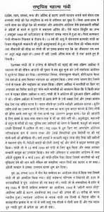 essay writing mahatma gandhi essay on compassion by barbara essay writing mahatma gandhi