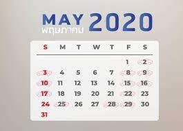 ฤกษ์ออกรถเดือน พฤษภาคม 2563 เสริมทรัพย์ - insuredd .com
