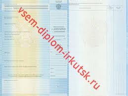 Приложение к диплому Купить дипломы в Иркутске Приложение к диплому