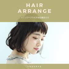 ヘアアレンジと顔周り前髪の関係性zaza Aoyama美容院美容室