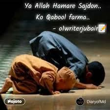 Sooraj Quotes In Hindi Ya Allah Hamare Sajdon Ko Nojoto