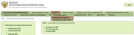 ВАК диссертации база каталог вак 1 png