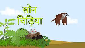 Son chiriya | Hungry bird 2 | dadi maa ki kahaniya