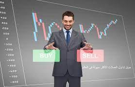 برنامج تداول العملات