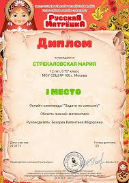Правила всероссийский конкурс онлайн олимпиада Русская матрёшка  diplom diplom diplom diplom
