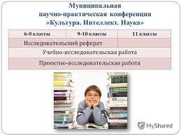 Презентация на тему декабря г Установочный семинар  7 Муниципальная