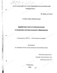 Диссертация на тему Заработная плата в экономических отношениях  Диссертация и автореферат на тему Заработная плата в экономических отношениях системы высшего образования