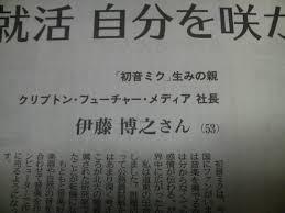 新品桜ミクイラスト 北海道新聞 2019年3月1日 朝刊 別冊就活特集