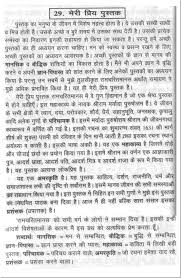 sample essay of ldquo my favorite book rdquo in hindi