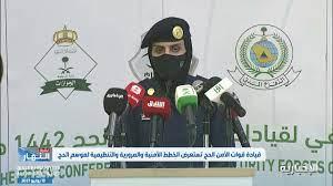 لأول مرة بتاريخ السعودية .. شاهد: جندية سعودية تقدم مؤتمر قوات أمن الحج