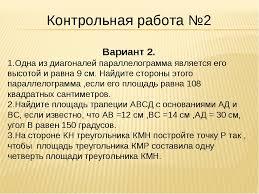 Презентация по геометрии на тему quot Решение задач по теме quot  слайда 16 Контрольная работа №2 Вариант 2 1 Одна из диагоналей параллелограмма являетс