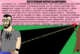 Жорик  Жорик студенты Защита диплома выпускники рисунок безысходность все тлен