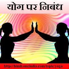 essay on yoga in hindi > hindi one com news features essay on yoga in hindi > hindi one com news features world yoga
