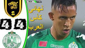 ملخص مباراة الرجاء المغربي والاتحاد السعودي 4-4- اهداف الرجاء والاتحاد -  ملخص مباراة الاتحاد والرجاء - YouTube