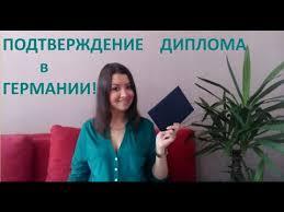 ПОДТВЕРЖДЕНИЕ МЕДИЦИНСКОГО ДИПЛОМА В ЕВРОПЕ ИСТОРИЯ РЕБЯТ ИЗ РОССИИ  94 Как подтвердить диплом в Германии