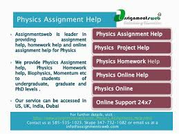 assignmentsweb com physics assignment help physics homework help physics assignment
