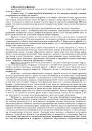 Финансовый рынок структура и участники forex выгодные условия  Реферат Финансовый рынок xreferat ru Банк рефератов сочинений