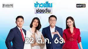 ข่าวเย็นช่องวัน   highlight   22 ตุลาคม 2563   ข่าวช่องวัน