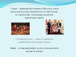 Курсовая работа на тему Семейное воспитание  Курсовая работа формирование культуры семейного быта