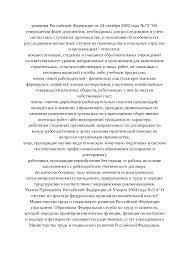 Доклад Несчастные случаи подлежащие расследованию docsity  Скачать документ