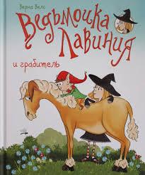 <b>Ведьмочка Лавиния</b> и грабитель   Верна <b>Велс</b>   978-5-389-12895 ...