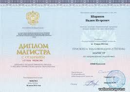 Купить диплом о высшем образовании самара В этом сообщении для специалистов БДД я рассказываю об отмене Приказа Минтранса 75 и