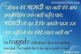 Love Tragedy Quotes In Hindi Collection Of Inspiring Quotes Unique Tragedy Quotes