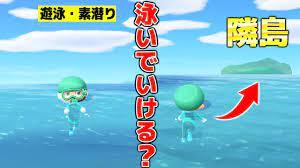 あつ 森 潜水