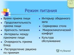 Презентация на тему Форма аттестации зачет Преподаватель  18 Режим
